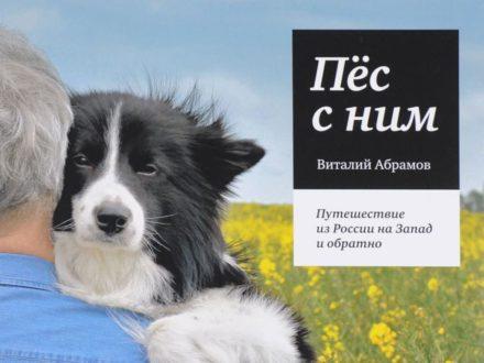 """Обзор книги """"Пёс с ним"""" Виталий Абрамов"""
