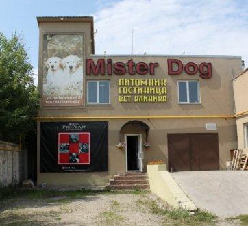 "Зоогостиница ""Mister Dog"""
