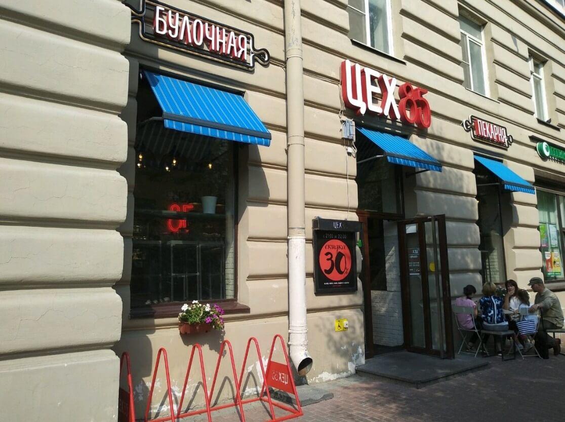 Пекарня ЦЕХ85 на ул. Бассейная,  12 (Кафе)