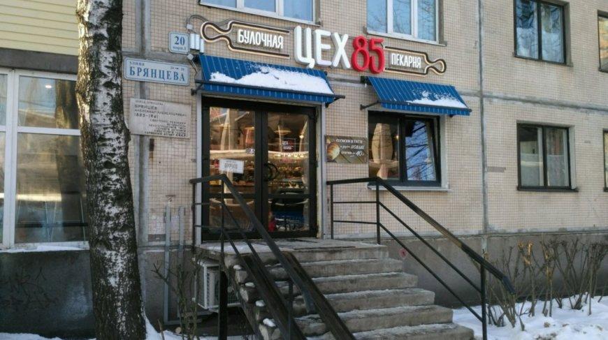 Пекарня ЦЕХ85 на ул. Брянцева, 20 к1 (Кафе)