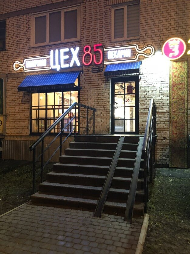 Пекарня ЦЕХ85 на пр. Луначарского,  46 (Кафе)