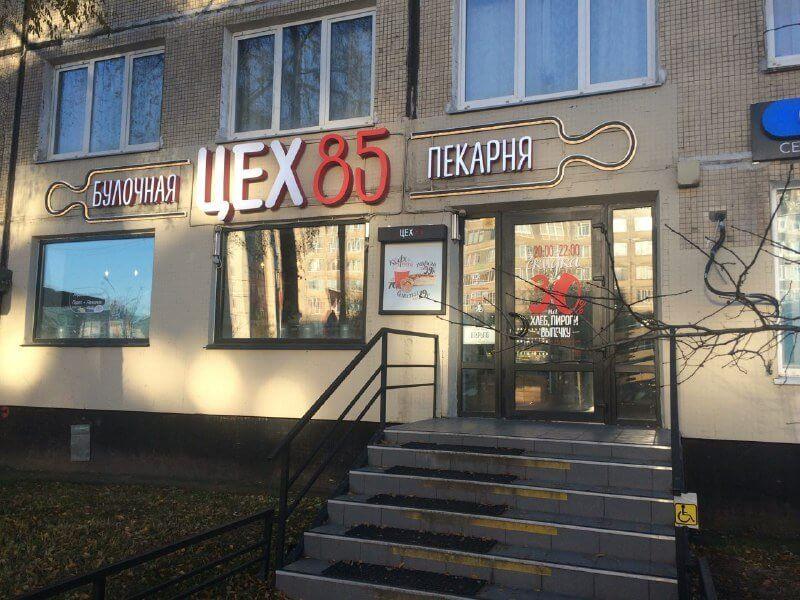 Пекарня ЦЕХ85 на ул. Дыбенко,  27 (Кафе)
