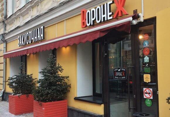 Воронеж на ул. Большая Дмитровка,  12 строение 1 (Кафе)