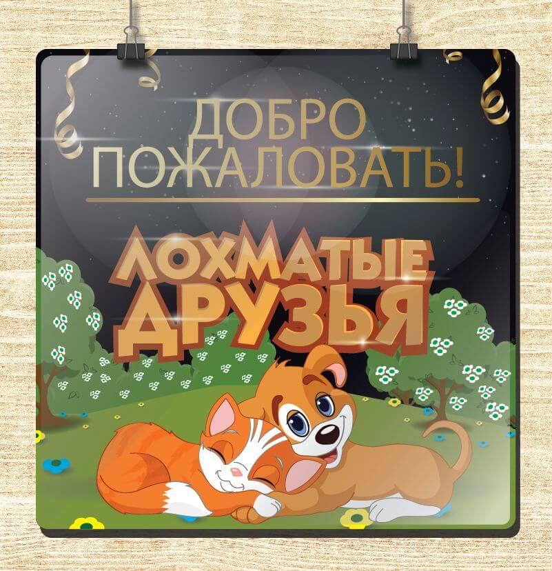 Лохматые друзья на проспект Машиностроителей,  46 (Зоогостиницы)