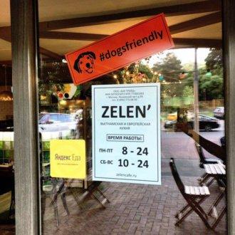 ZELEN' ECO Cafe на Ленинский пр-т.,  95 (Рестораны)