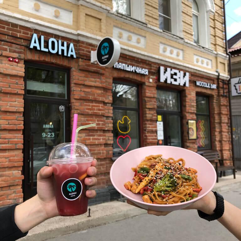 Aloha Coffee на Коммунистическая ул.,  35 (Кафе)