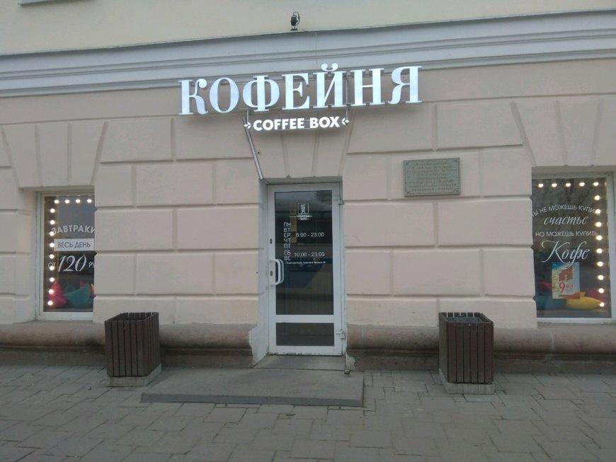 Coffee Box на просп. Ленина, 28 (Кафе)