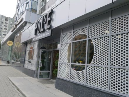 Pulse на ул. Куйбышева, 21 (Кафе)