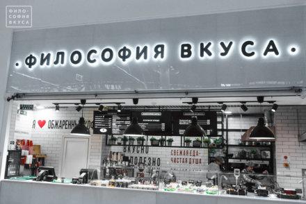 """Кафе """"Философия вкуса"""""""