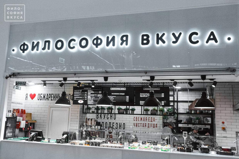Философия вкуса на Рубежная ул.,  174,  Уфа (Кафе)