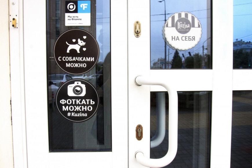 Kuzina на Россия, Алтайский край (Кафе)