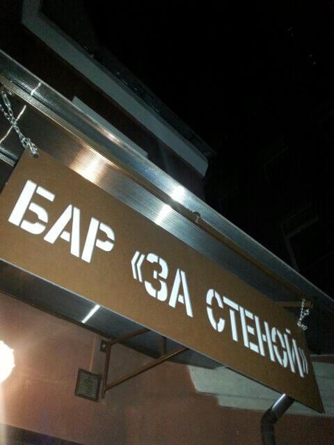 За стеной на Сердобольская ул.,  2В литера А (Бары)