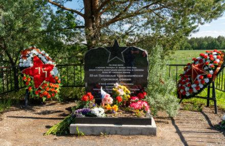 Памятник погибшим воинам 85-й Павловской Краснознаменной стрелковой дивизии в деревне Заозерье
