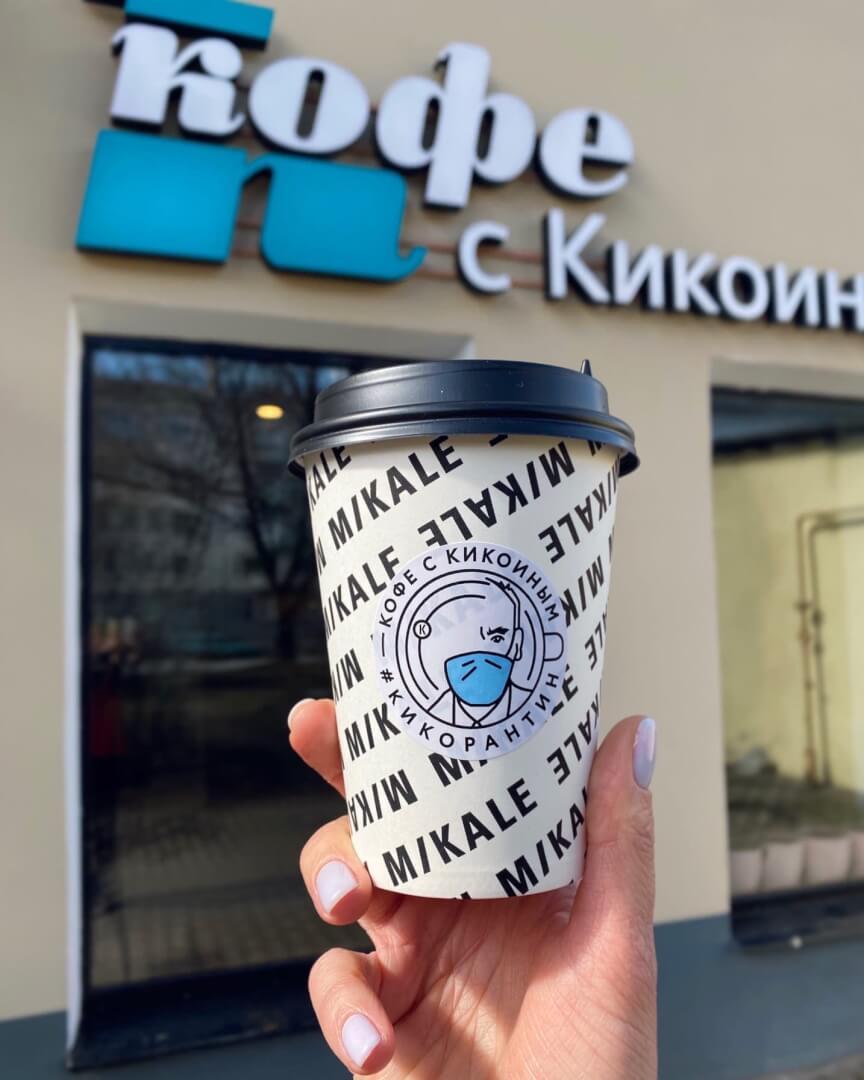 Кофе с Кикоиным на Октябрьский пр.,  38,  Псков (Кафе)