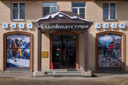 "Магазин ""Альпиндустрия"""