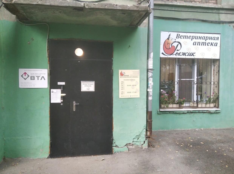 Ветеринарная клиника «Рыжик» на ул. Часовая,  5 (Ветклиники)