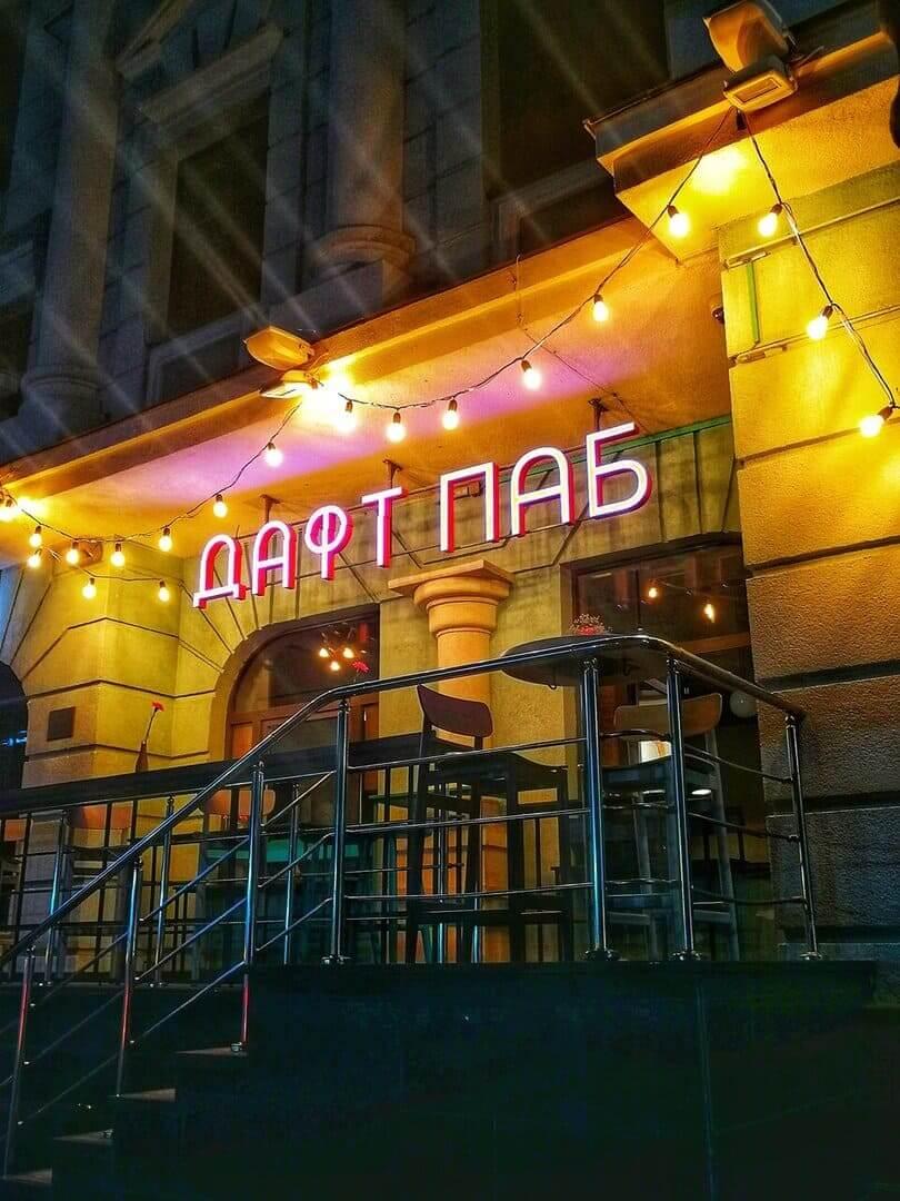 Дафт паб на ул. Петербургская,  37,  Казань (Бары)