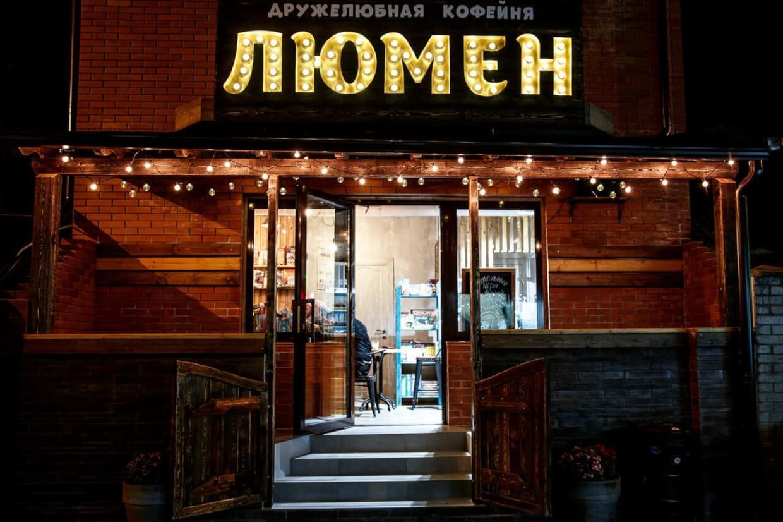 Люмен на ул. Приморская,  18А (Кафе)