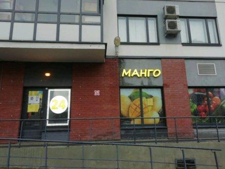 """Магазин """"Манго"""""""