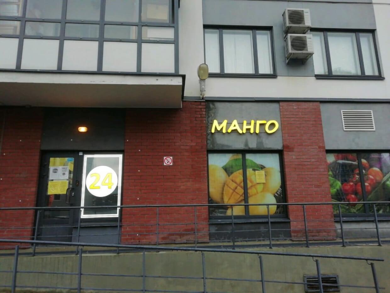 Манго на ул. Оптиков,  51,  корпус 1 (Магазины)