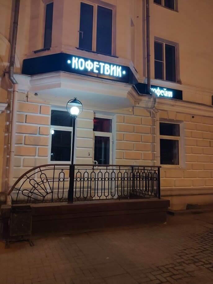 КофеТвик на ул. Советская,  36,  Кострома (Кафе)
